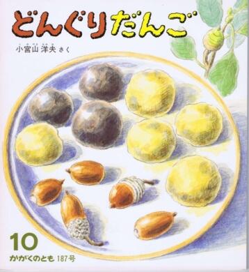 どんぐりだんご かがくのとも 通巻187号(1984年10月号)