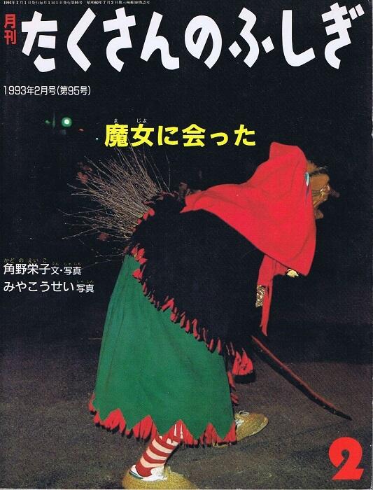 魔女に会った たくさんのふしぎ 通巻95号 (1993年2月号)