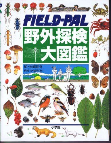 野外探検大図鑑 (FIELD-PAL)