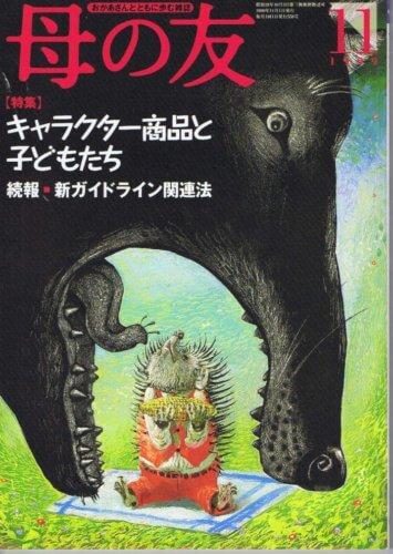 母の友 1999年11月号 第558号 写真:手の形・日本の形・職人の手が伝えるもの