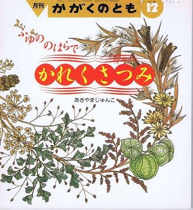 ふゆののはらで かれくさつみ かがくのとも 通巻249号 (1989年12月号)