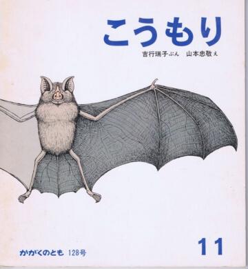 こうもり かがくのとも 通巻128号(1979年11月号)