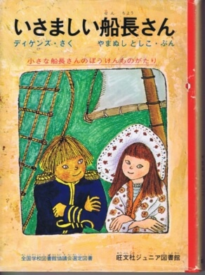 いさましい船長さん 小さい船長さんのぼうけんものがたり(旺文社ジュニア図書館)