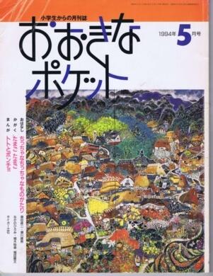 おおきなポケット 通巻28号 (1994年 5月号)