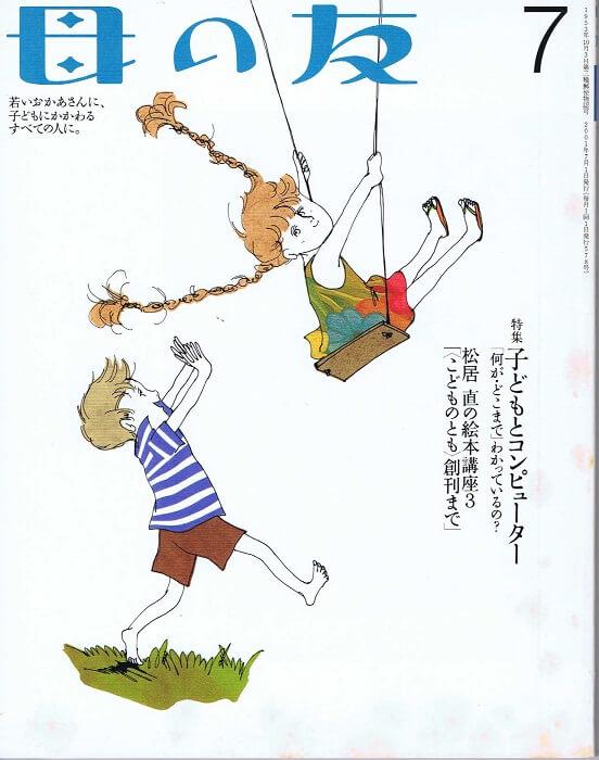 母の友 2001年7月号 578号 絵本講座:〈こどものとも〉創刊まで