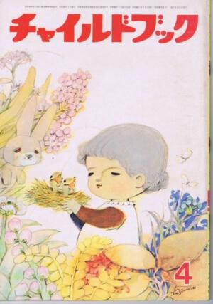 チャイルドブック 第35巻第4号 1971年(昭46)4月号 おかあさんのしおり、工作付録、'71年間企画表あり