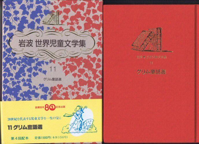 グリム童話選 (岩波 世界児童文学集11)