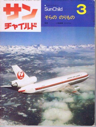 サンチャイルド3 特集:そらののりもの(1979年3月号 第8巻第12号)