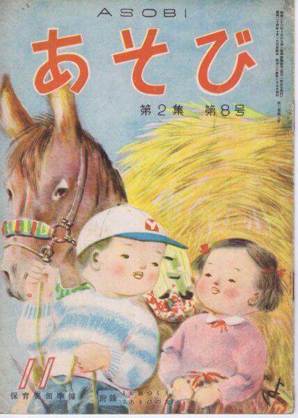 あそび 第2集第8号 1949年(昭24)10月