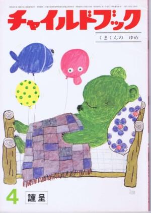 チャイルドブック 第41巻第4号 1977年(昭52)4月号 くまくんのゆめ