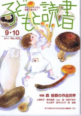 子どもと読書 (2017年9・10月号 No.425) 特集:森絵都の作品世界