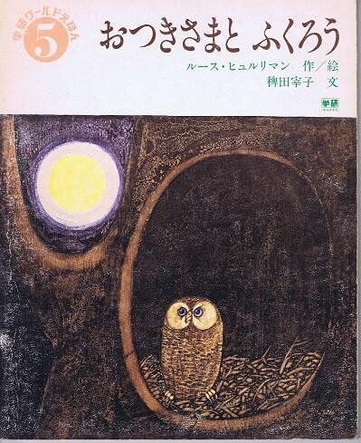 おつきさまと ふくろう 学研ワールドえほん 通巻第86号