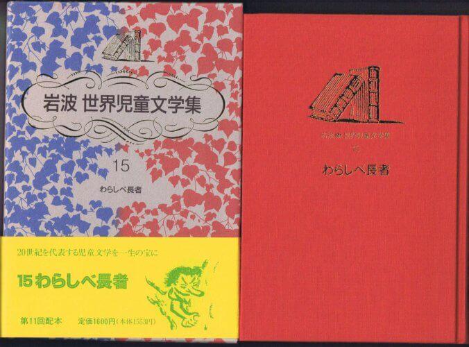 わらしべ長者 (岩波 世界児童文学集15)