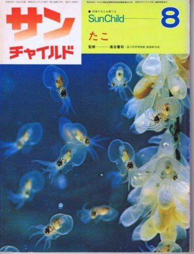 サンチャイルド8 特集:たこ(蛸) (1979年8月号 第9巻第5号)