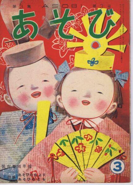 あそび 第3集第3号 1950年(昭25)2月