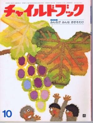 チャイルドブック 第42巻第10号 1978年(昭53)10月号