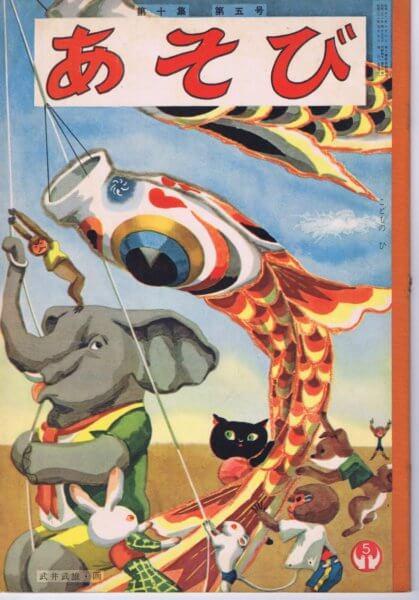 あそび 第10集第5号 1956年(昭31)5月号 「こどものひ」 表紙画:武井武雄 付録「こいのぼり」あり