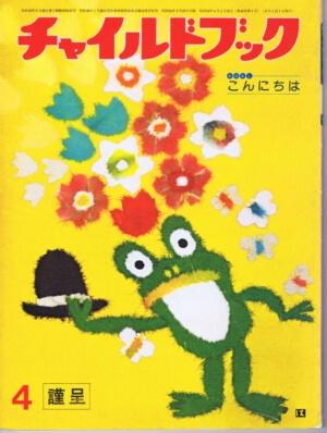 チャイルドブック 第43巻第4号 1979年(昭54)4月号