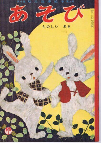 あそび 第10集第9号 1956年(昭31)9月号 「たのしいあき」 表紙画:可児久子