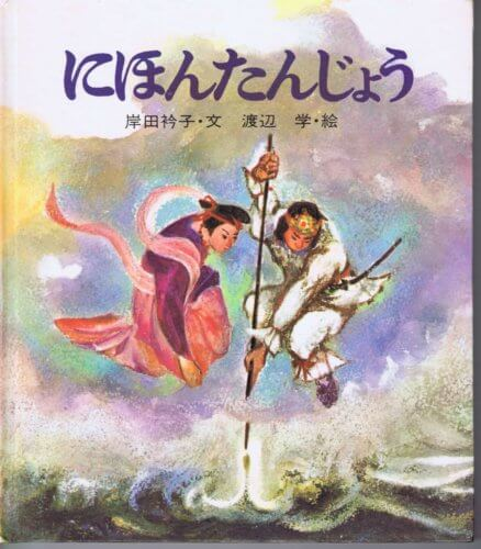 にほんたんじょう (ものがたり絵本6)