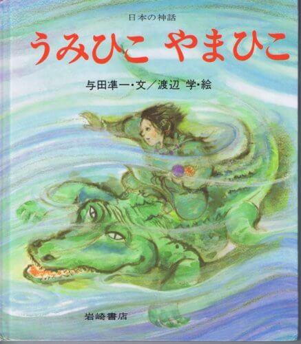 うみひこ やまひこ 日本の神話 (ものがたり絵本16)