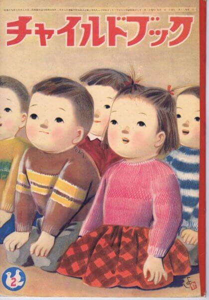 チャイルドブック 第16集第2号 1952年(昭27)2月号