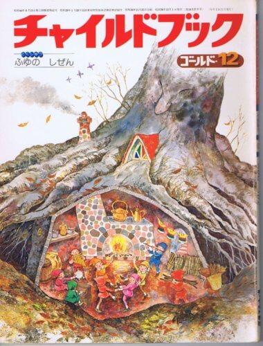 チャイルドブックゴールド12 特集:ふゆのしぜん(1981年12月号 第18巻第9号)