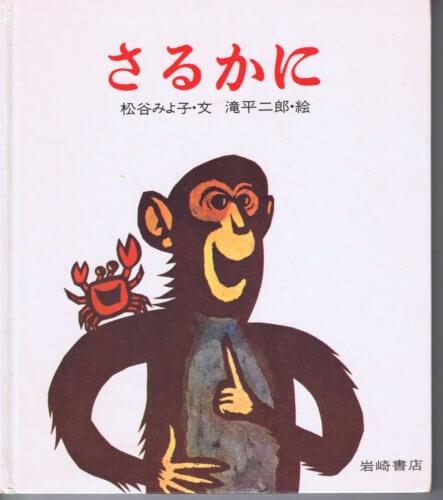 さるかに (ものがたり絵本3)