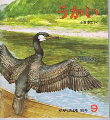 うかい かがくのとも 通巻186号(1984年9月号)