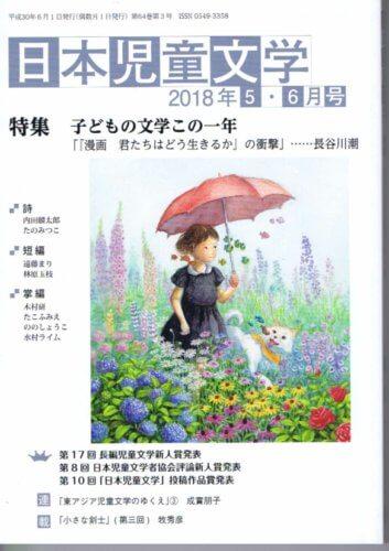 日本児童文学 (2018年5月・6月号) 特集:子どもの文学この一年