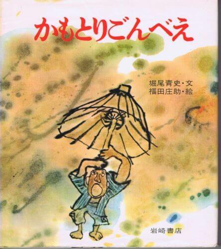 かもとりごんべえ (ものがたり絵本9)