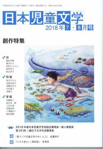 日本児童文学 (2018年7月・8月号) 創作特集