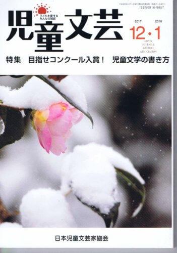 児童文芸 (2017年12月・2018年1月号) 特集:目指せコンクール入賞! 児童文学の書き方