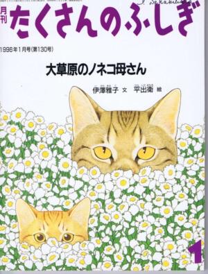 大草原のノネコ母さん たくさんのふしぎ 通巻130号 (1996年1月号) ふろくあり