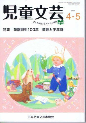 児童文芸 (2018年4月・5月号) 特集:童謡誕生100年 童謡と少年詩