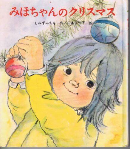 みほちゃんのクリスマス (母と子の絵本27)