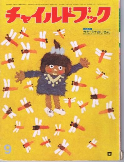 チャイルドブック 第43巻第9号 1979年(昭54)9月号