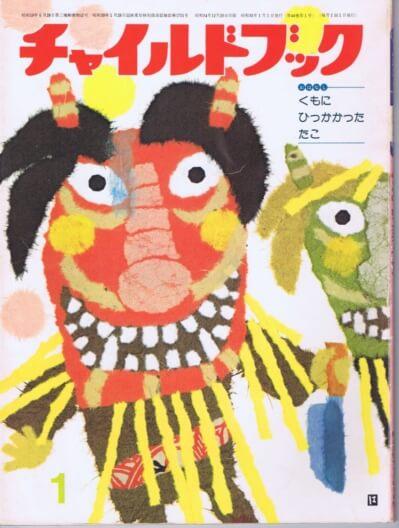 チャイルドブック 第44巻第1号 1980年(昭55)1月号