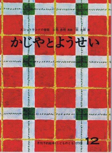 かじやとようせい スコットランドの昔話 こどものとも 通巻273巻(1978年12月号)