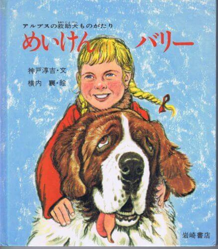 めいけん バリー アルプスの救助犬ものがたり (ものがたり絵本19)