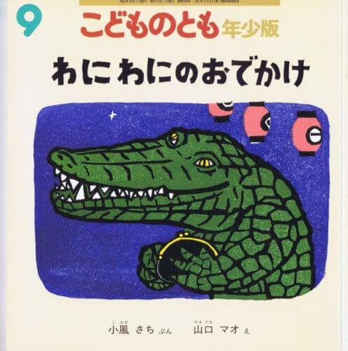 わにわにのおでかけ こどものとも 年少版 通巻330巻(2004年9月号)