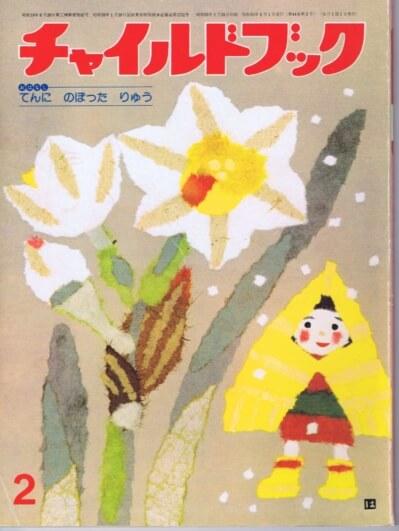 チャイルドブック 第44巻第2号 1980年(昭55)2月号