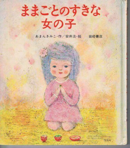 ままごとのすきな女の子 (母と子の絵本23)