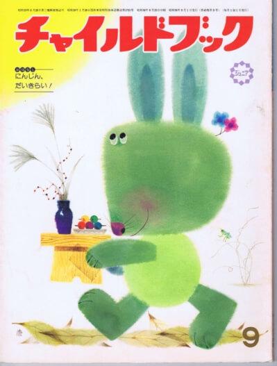 チャイルドブック ジュニア 第45巻第9号 1981年(昭56)9月号