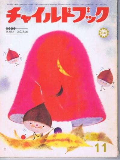 チャイルドブック ジュニア 第45巻第11号 1981年(昭56)11月号