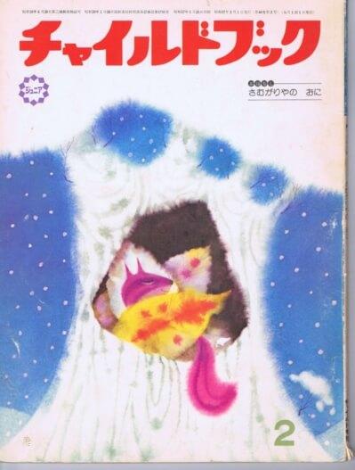チャイルドブック ジュニア 第46巻第2号 1982年(昭57)2月号