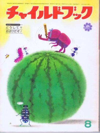 チャイルドブック ジュニア 第46巻第8号 1982年(昭57)8月号