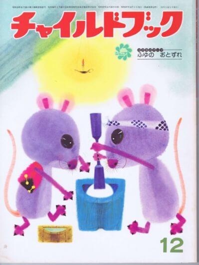 チャイルドブック ジュニア 第46巻第12号 1982年(昭57)12月号