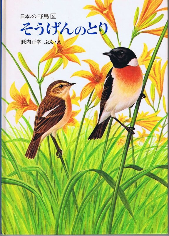 そうげんのとり 日本の野鳥2 (福音館のかがくのほん)