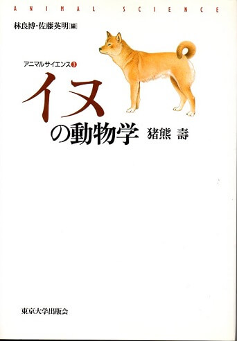 イヌの動物学 (アニマルサイエンス 3)